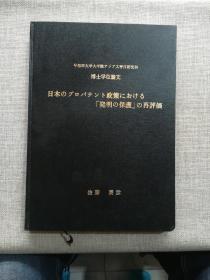 早稻大学大学院亚洲太平洋研究科博士学位论文:日本的专业政策中对发明保护的重新评估(日文原版)