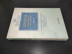 法律經濟學論綱:中國經濟法律構成和運行的經濟分析