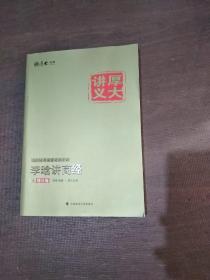 厚大司考 2016国家司法考试厚大讲义李晗讲商经之理论卷