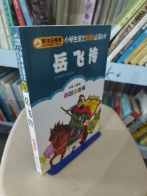 岳飞传(彩图注音版)/小学生语文新课标必读丛书