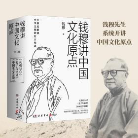 钱穆讲中国文化原点(M)