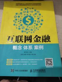 互联网金融:概念 体系 案例