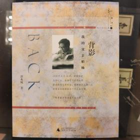 背影:我的父亲柏杨(签名本)