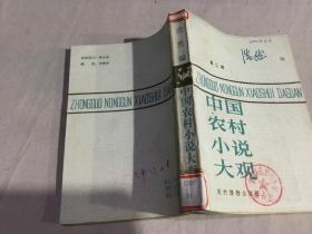 中国农村小说大观:第二卷