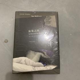 床笫之间/中英双语版·麦克尤恩作品