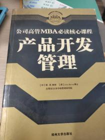 人力资源管理/公司高管MBA必读核心课程