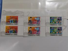2020-26海外民生工程邮票3套(带边纸厂名)