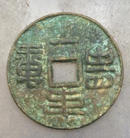 古钱币收藏,第一重四两,