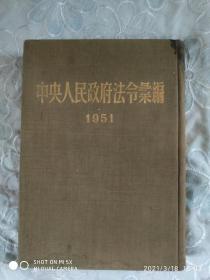 《中央人民政府法令汇编》1951年一版一印 详情见实图及目录