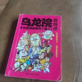 乌龙院大长篇漫画系列(卷二
