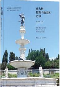意大利托斯卡纳园林艺术 9787112249619 李云鹏 中国建筑工业出版社 蓝图建筑书店