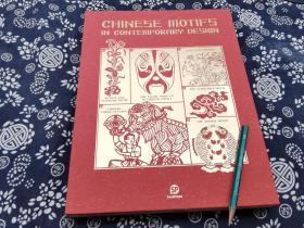 中国图案纹样与东方元素设计》,精装版 254页,2019年最新设计资料,高清彩印,12开,书品全新, 设计师必备图册,传统戏曲元素在设计里的案例,传统剪纸在现代设计中的使用,传统木板年画在设计里的用法,传统元素的聚合与元素提取精准方式,祥云 水波纹的使用,火焰纹的使用,门窗纹样和汉字纹样的使用提取方