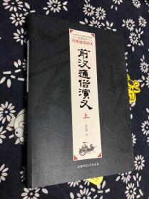 历朝通俗演义:前汉通俗演义(上)