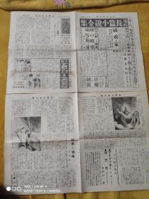 日文版昭和四年八月30号(1929年)第29号《世界文学月报》二张8面全(品优)