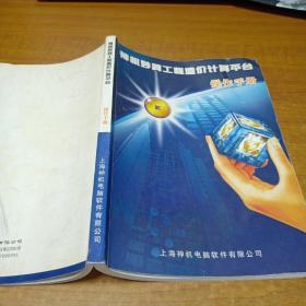 神机妙算工程造价计算平台操作手册