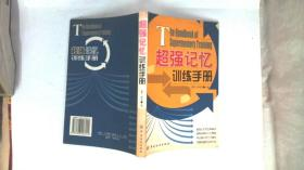 超强记忆训练手册