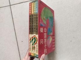 中国孩子的疑问(全套四册)