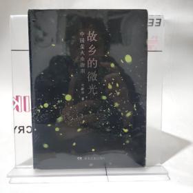 故乡的微光:中国萤火虫指南