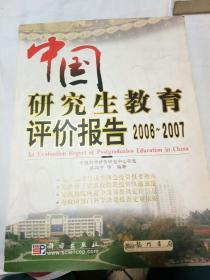 中国研究生教育评价报告:2006-2007