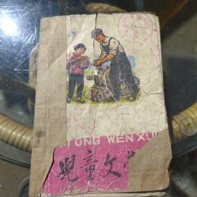 儿童文学1977年第1期