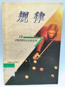 规律:卫斯理科幻小说系列16