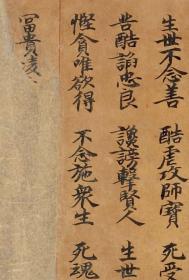 1799敦煌遗书 法藏 P4658洞玄灵宝长夜之府九幽玉匮明真科手稿。纸本大小27*52厘米。宣纸艺术微喷复制。非偏远包邮