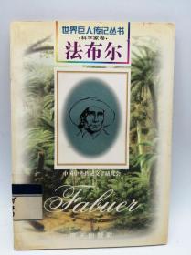 世界巨人传记丛书:法布尔