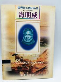 世界巨人传记丛书:海明威