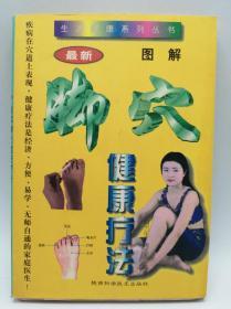 图解脚穴健康疗法