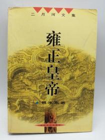 二月河文集—雍正皇帝:恨水东逝(全3册之一)