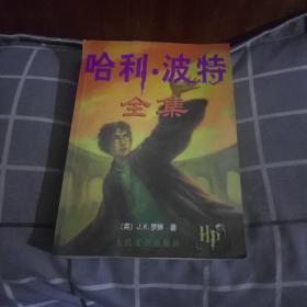 哈利波特全集(一卷本)