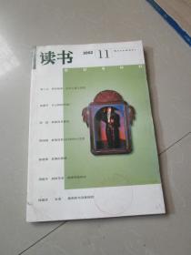 读书2002年第11期