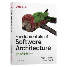 软件架构基础(影印版)