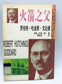 罗伯特·哈金斯·戈达德:火箭之父