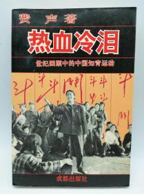 热血冷泪—世纪回顾中的中国知青运动