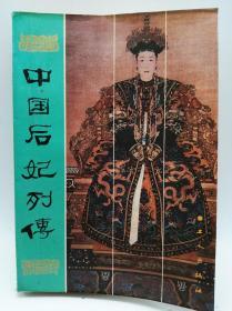 中国后妃列传