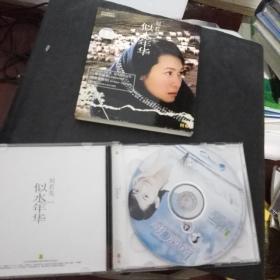 似水年华 刘若英 2CD
