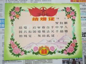 七十年代结婚证(空白未用过)