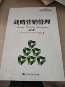 管理者终身学习:战略营销管理(第5版)