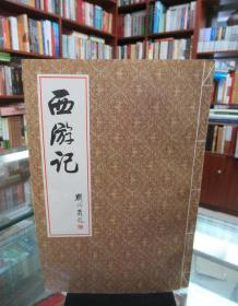 西游记(彩色插图本)