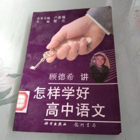 怎样学好高中语文(馆藏书)