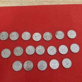 19枚合售(59年,63/64年,71/73/75年,77-80年,82年,85-87年,91年,2005/2006年,2012/2013年,2分硬币)见图 2号