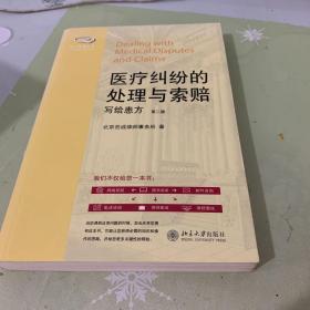 私人律师丛书·医疗纠纷的处理与索赔:写给患方(第2版)