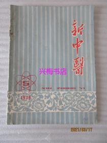 新中医:1979年第5期 总第57期