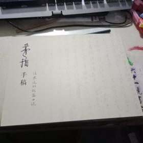 茅盾手稿:谈最近的短篇小说(上海嘉禾拍卖有限公司)