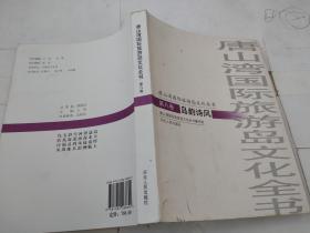 唐山湾国际旅游岛文化全书:全八册(少3)