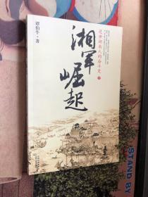 湘军崛起:近世湖南人的奋斗史 下 一版一印