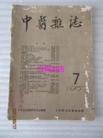 中医杂志:1957年第7期