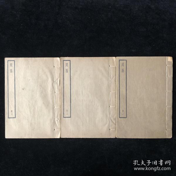 四部备要经部《周易》九卷略例一卷,三册全,中华书局据相台岳氏家塾本校刊。