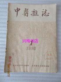 中医杂志:1956年第1期